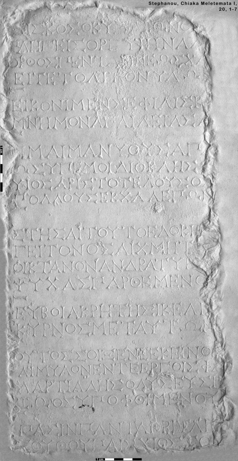 cm20 collection of epigrams from chios